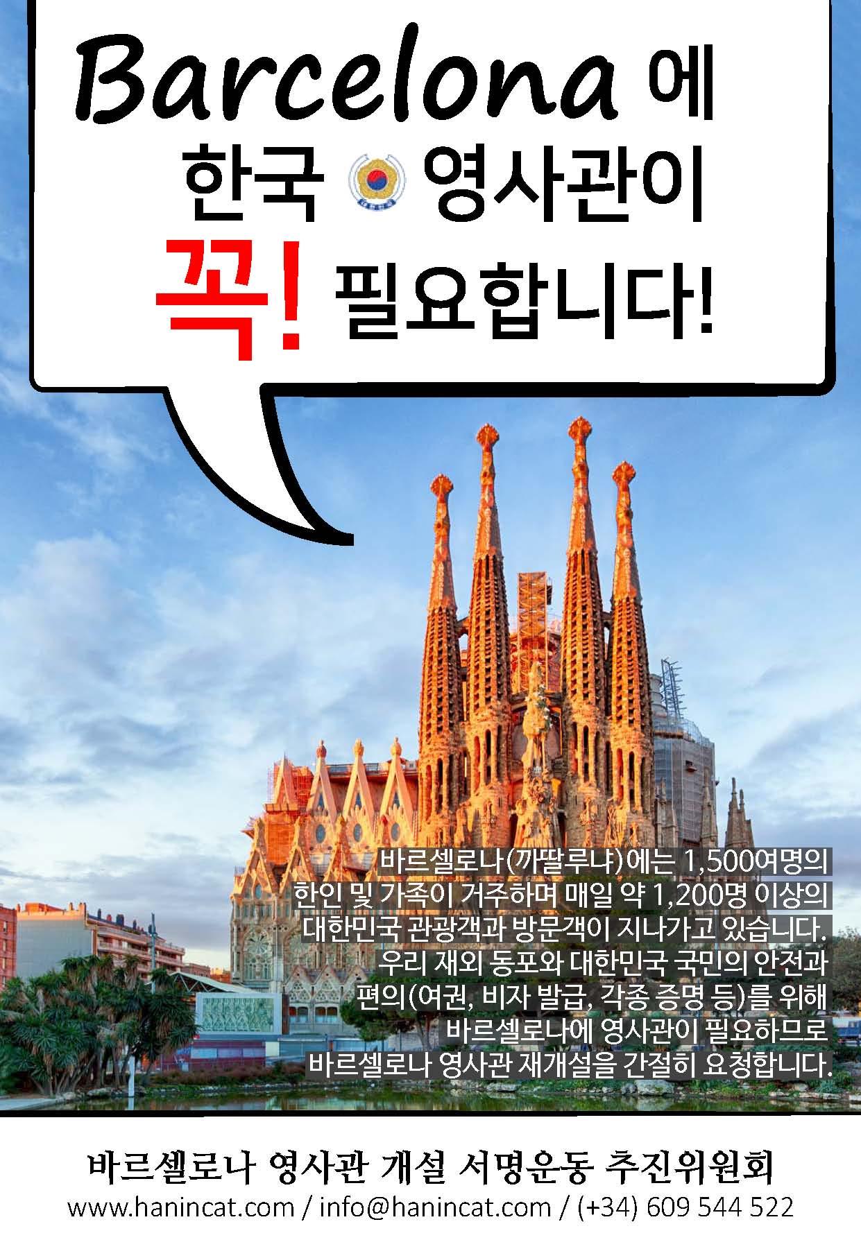 KOR_CONSulado poster.jpg